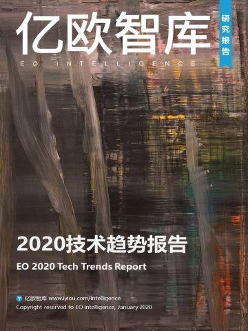 2020年技术趋势报告