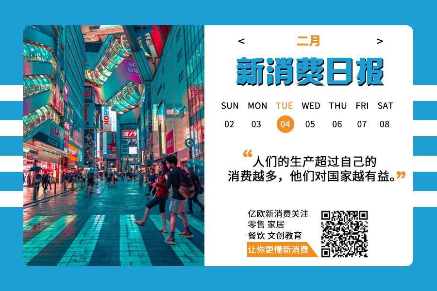 新消费日报丨上海推出四项举措为企业减负