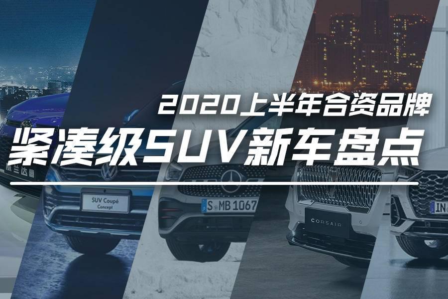 新车盘点丨上半年即将上市的合资紧凑级SUV