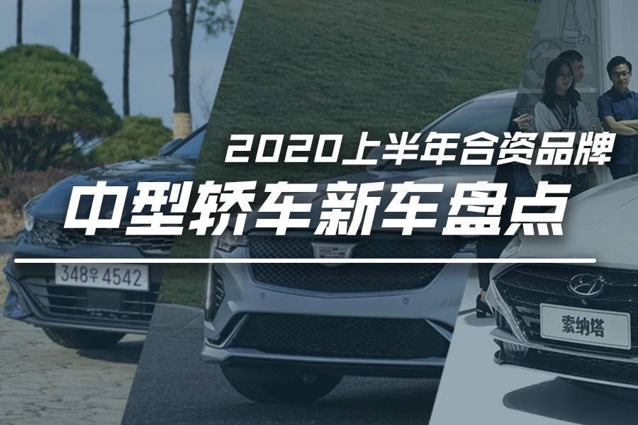 新车盘点丨2020年上半年即将上市的中级轿车
