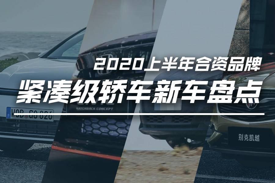 新车盘点丨上半年即将上市的合资紧凑级轿车