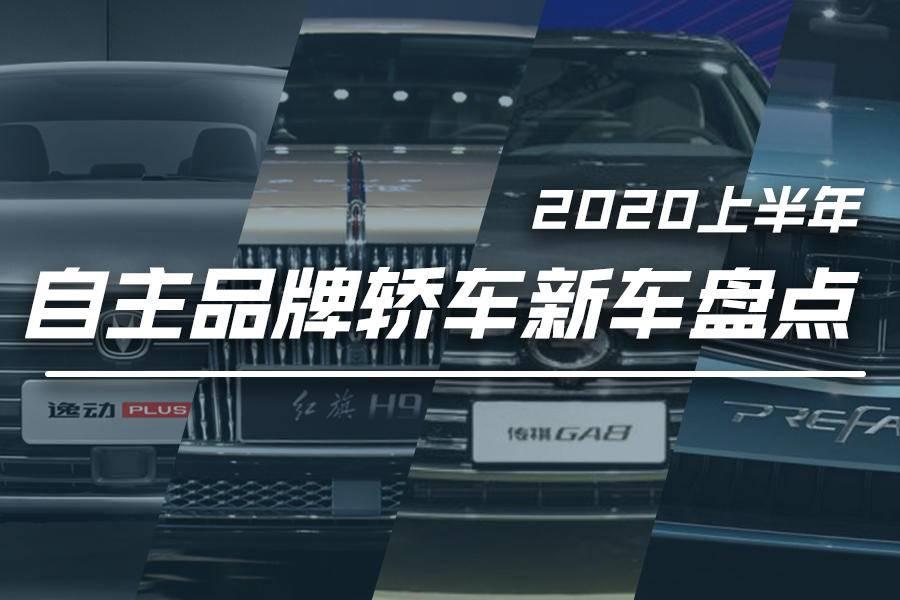 新车盘点丨上半年即将上市的自主品牌轿车