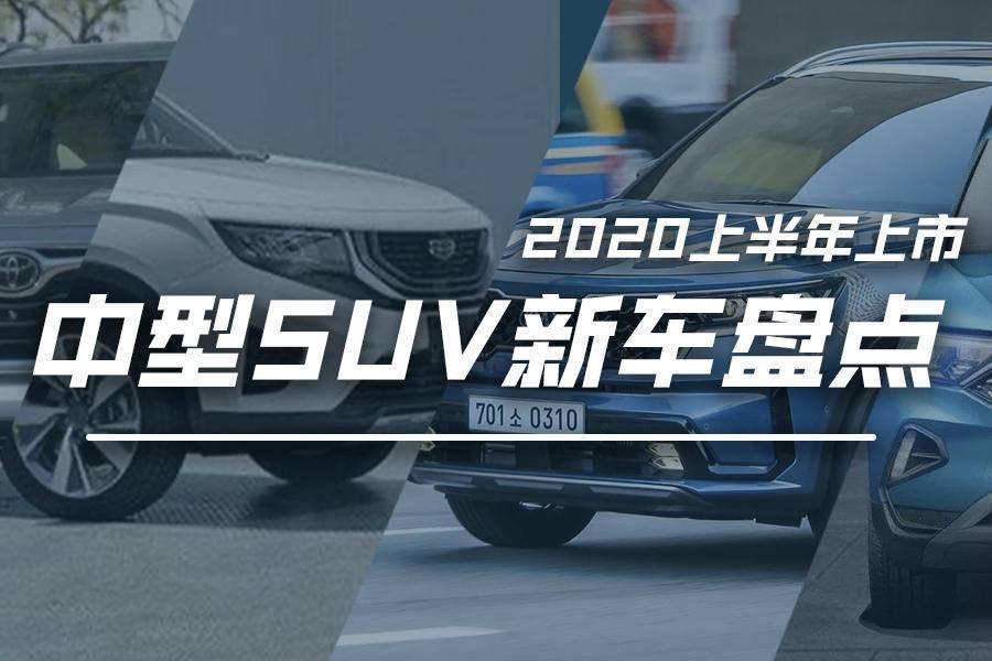 新车盘点丨2020年上半年即将上市的中型SUV