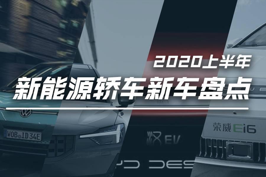 新车盘点丨2020年上半年即将上市的新能源轿车