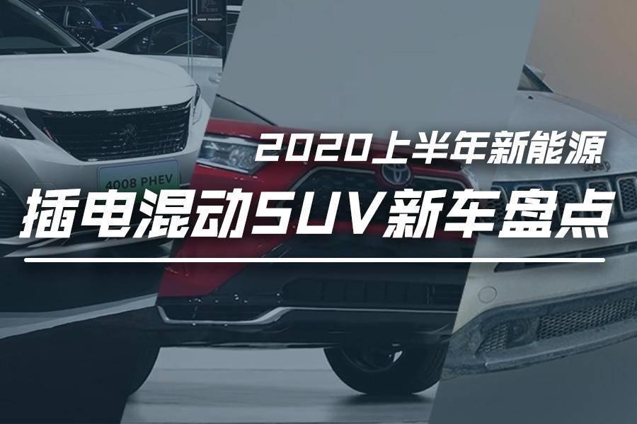 新车盘点丨2020年上半年上市的新能源插电混动SUV