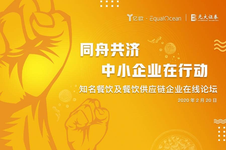 亿欧副总裁李双:疫后恢复期降至,餐企如何转危为机