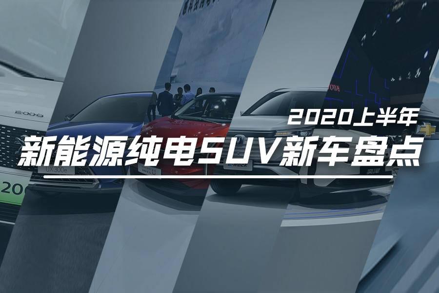 新车盘点丨2020年上半年上市的新能源纯电SUV