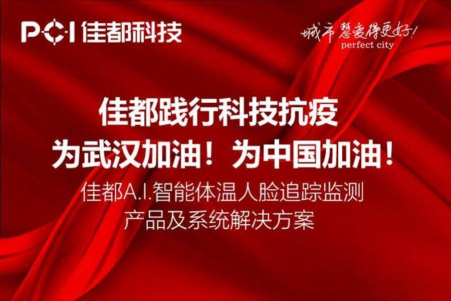 佳都践行科技抗疫,A.I.助力一线基层,为武汉加油,为中国加油!