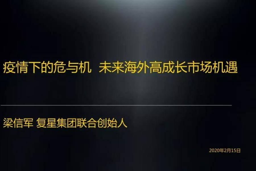 梁信军:疫情下的危与机,未来海外高成长市场机遇