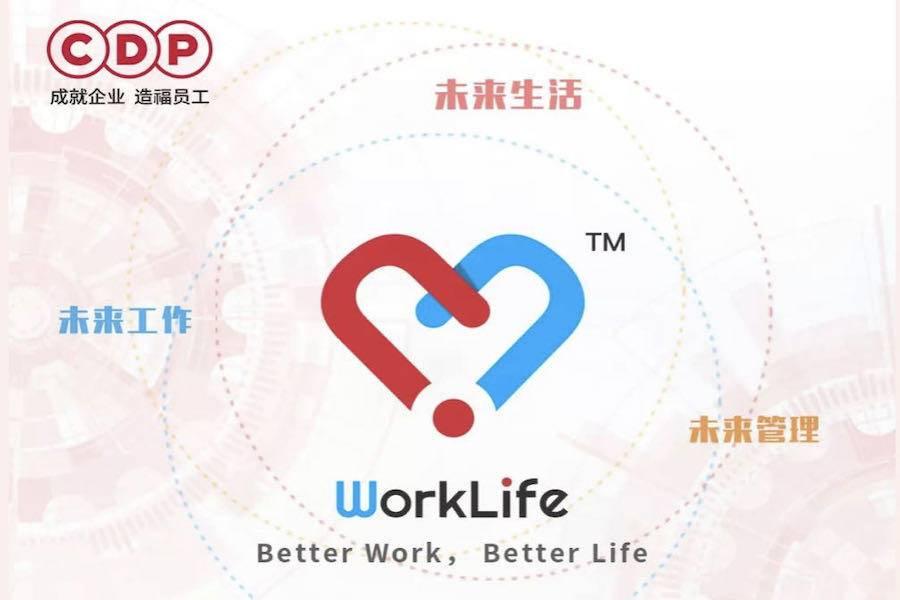 未来科技,CDP WorkLife正式进入智能移动办公新时代