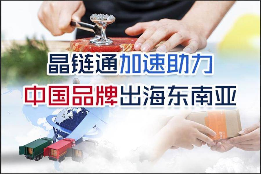 """晶链通加速助力中国品牌""""出海""""东南亚"""
