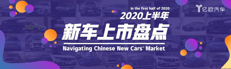 盘点:2020上半年中国市场上市新车