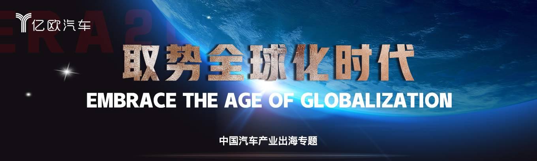 取势全球化时代