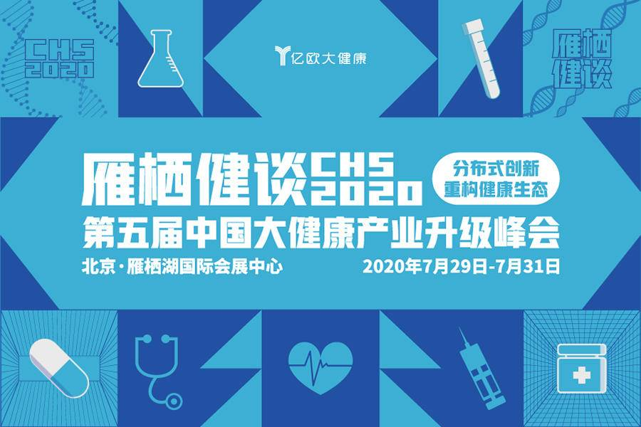 5th CHS 雁棲健談主題發布:分布式創新·重構健康生態