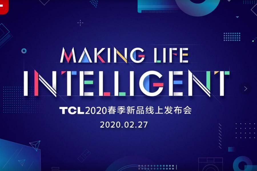 持续深耕AI×IoT赛道,TCL2020春季新品发布