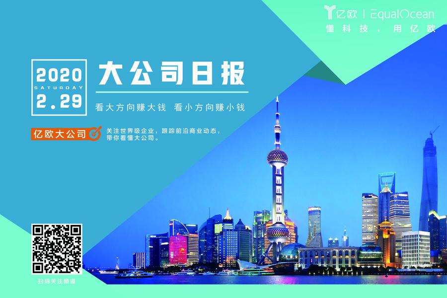 微信小程序直播正式公测;星巴克众中国门店重新开业