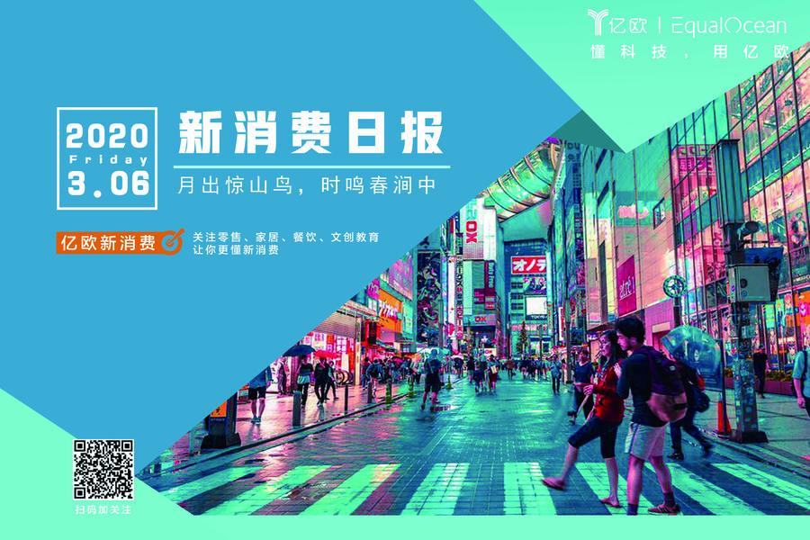 新消費日報丨唯品會2019年營收930億;