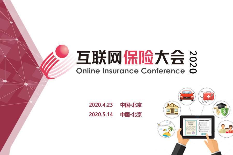 互联网保险大会