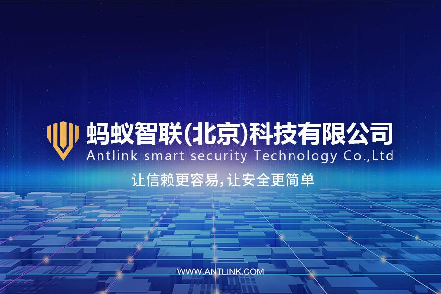 首发 | 智能安防服务公司蚂蚁智联获得Pre-A轮融资