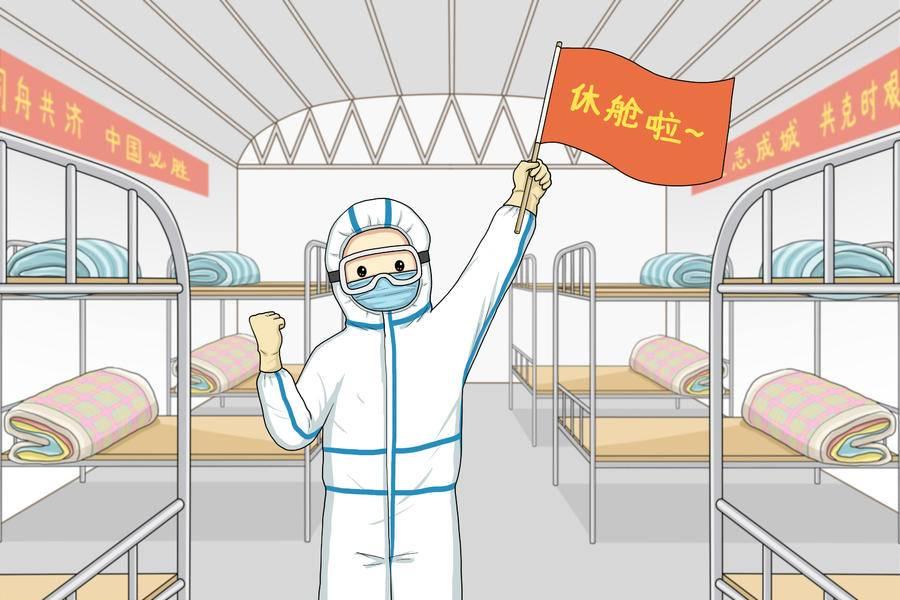 戰疫捷報丨武汉所有方舱医院休舱;疫情影响严重的地区可增发生活补助