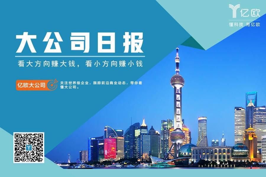 百度回应退市系谣言;小米收购紫米27.44%股份
