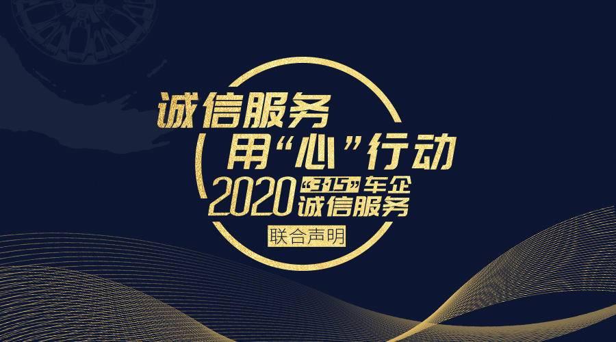 """2020""""3·15""""车企诚信服务联合声明发布"""