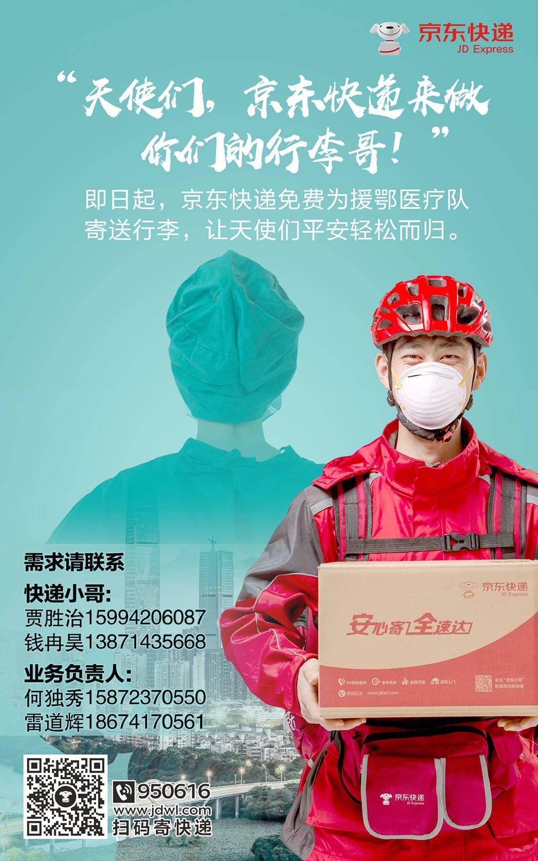 即日起,京东快递免费为援鄂医疗队寄送行李