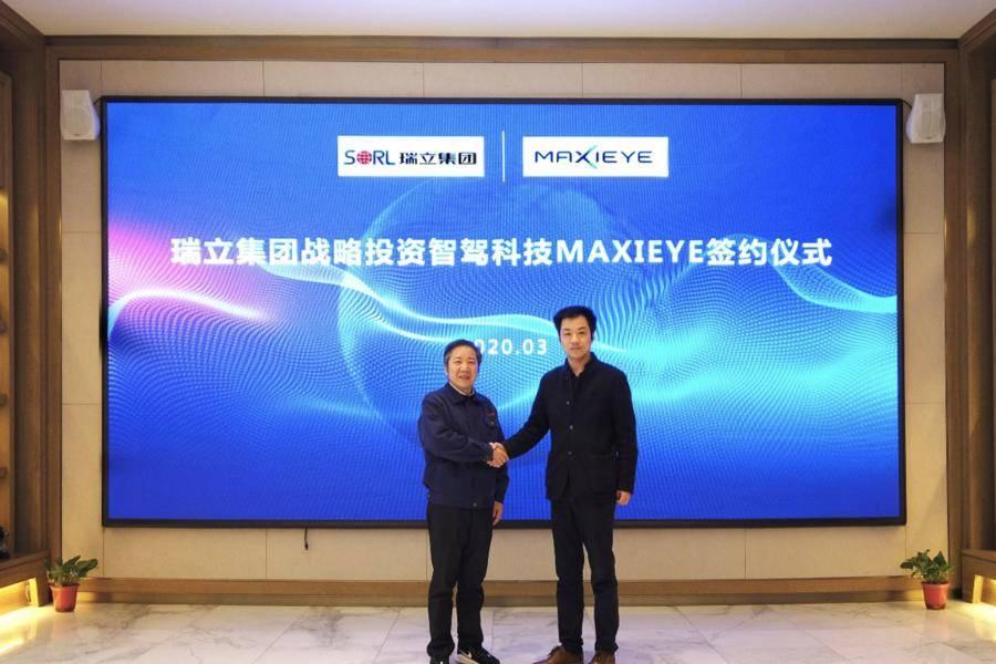 MAXIEYE获瑞立集团战略投资,明确Tier1.5产业链定位