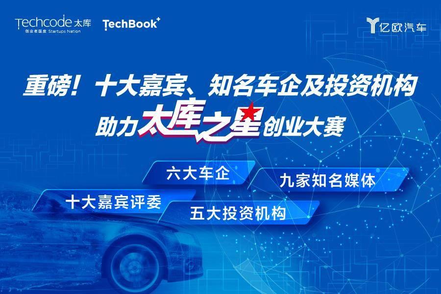 谁将成为智能网联汽车明日之星?