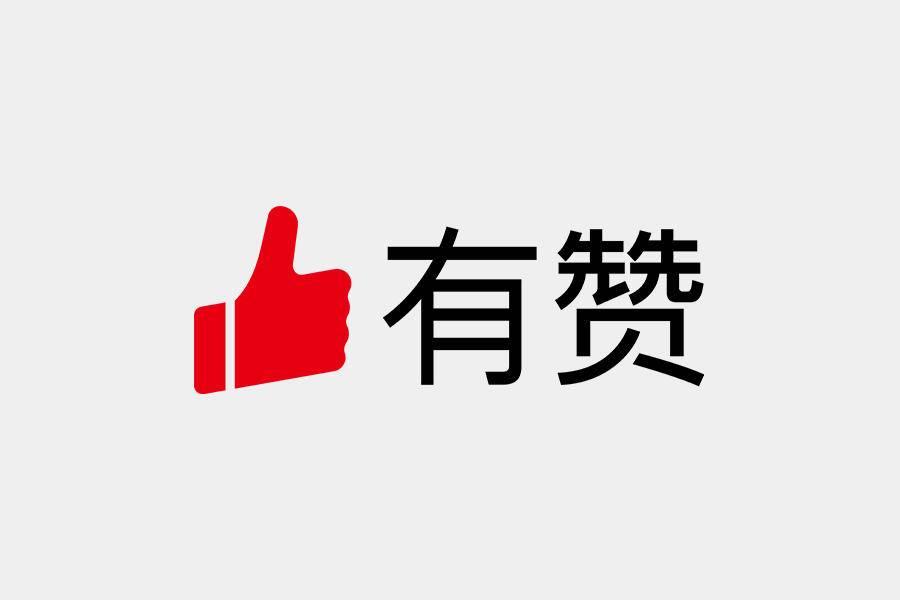 借私域流量东风,有赞破解工具产品变现难题 | 亿欧解案例