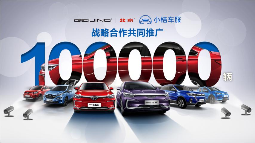 BEIJING汽车与幼桔车服配相符推广10万辆汽车/BEIJING汽车官方