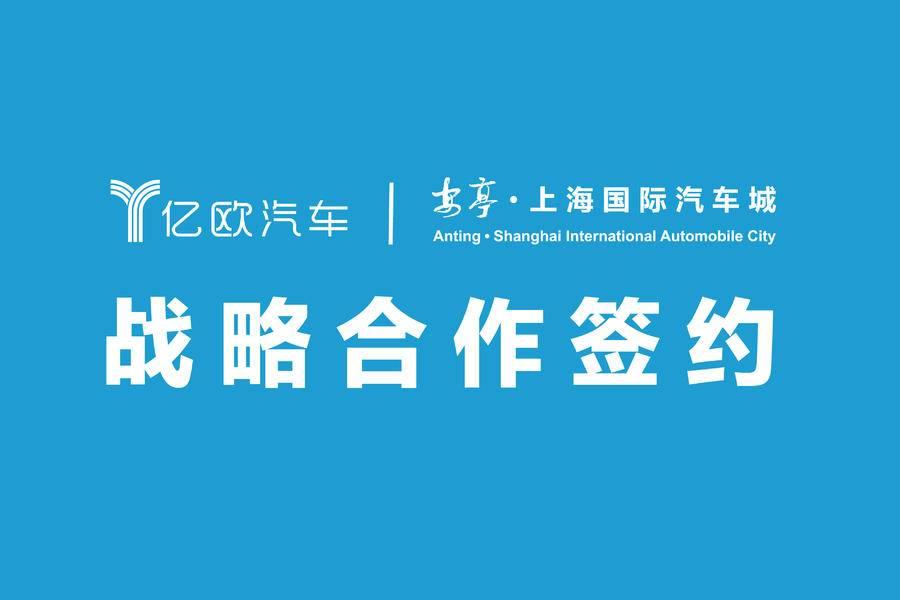 亿欧汽车携手上海国际汽车城集团,拥抱新基建推动汽车产业创新融合