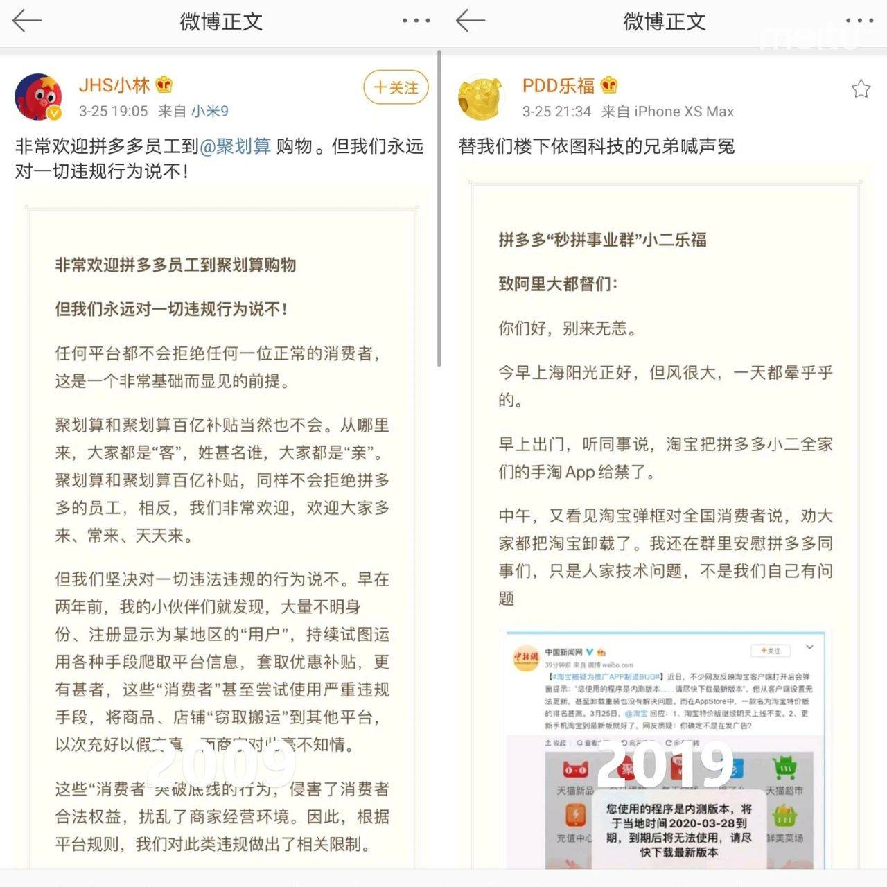 淘yuan)Α?炊duo)多(duo)互撕,下沉市場(chang)爭奪(duo)戰(zhan)升級(ji)