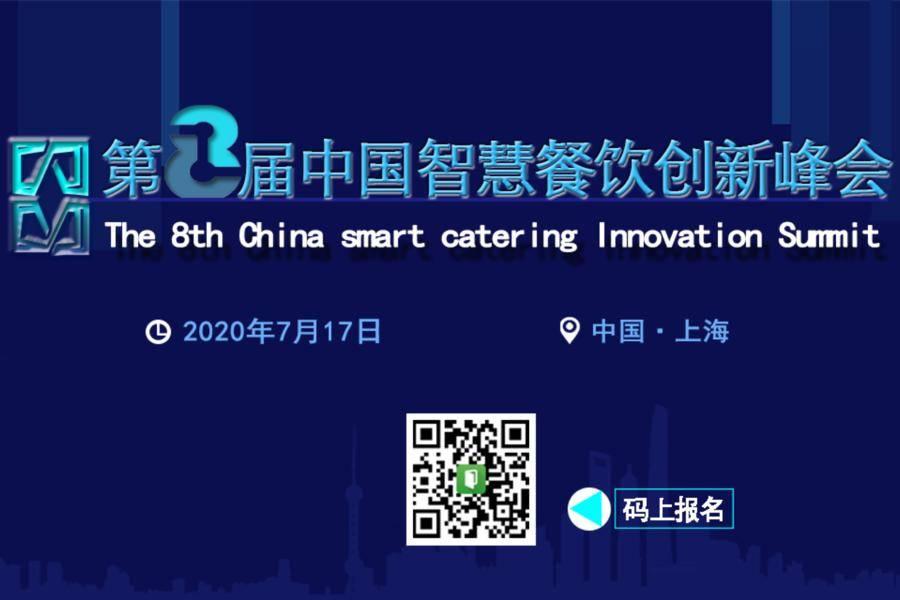 第八届智慧餐饮创新峰会将于7月17日在沪召开