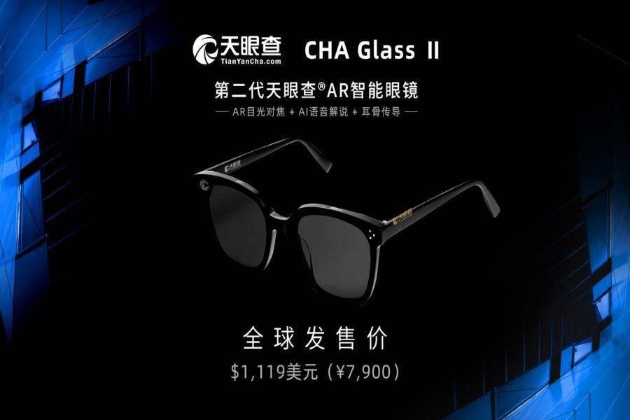 天眼查全球发售,与灵魂对话的AR智能眼镜