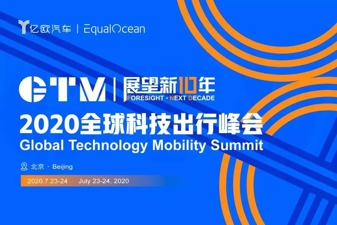 GTM2020全球科技出行峰会