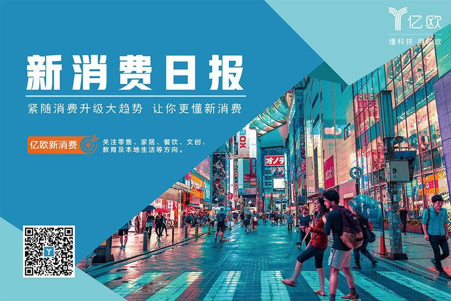 新消费日报|腾讯电商直播嘉年华;多地发放消费券