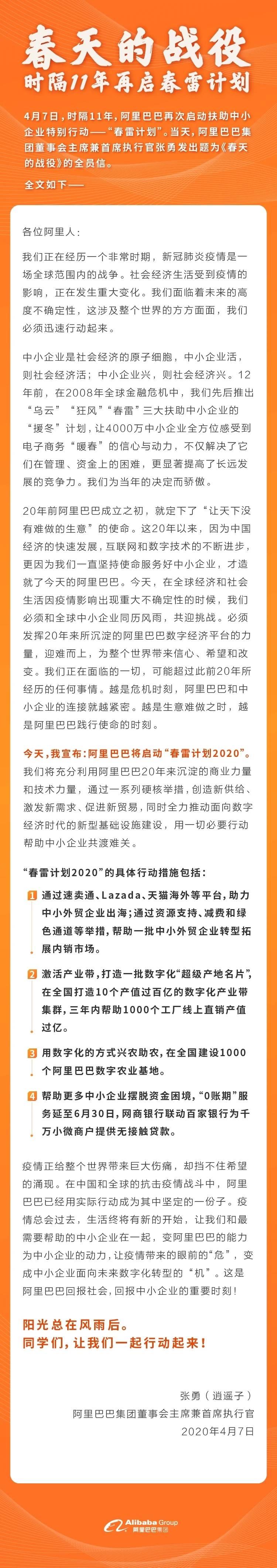 """危機下(xia)""""春雷(lei)""""再響,阿里數(shu)字化助(zhu)力中(zhong)xing)Σ笠ye)復甦"""