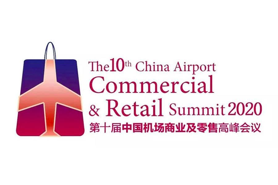 第十届中国机场商业及零售高峰会议