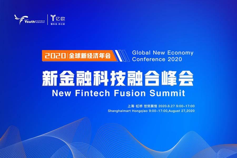 2020GNEC新金融科技峰会正式启动