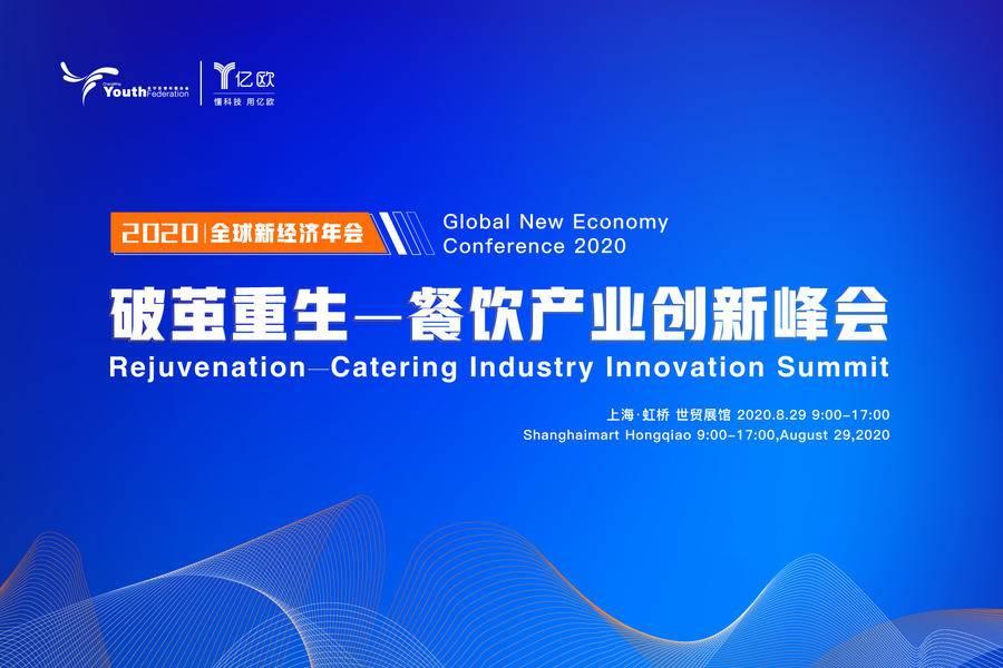 2020GNEC餐饮产业创新峰会正式启动