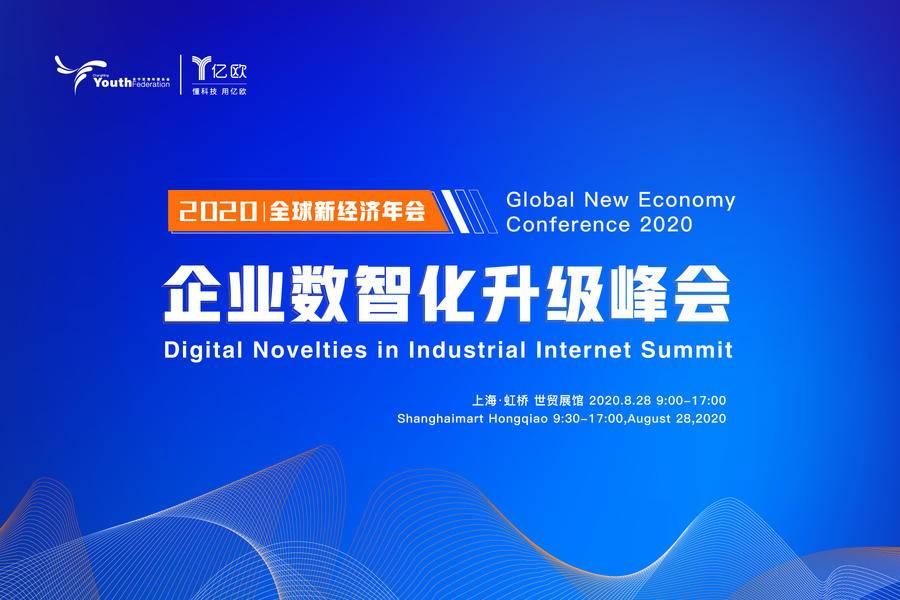 2020,产业互联网如何To B Continued?