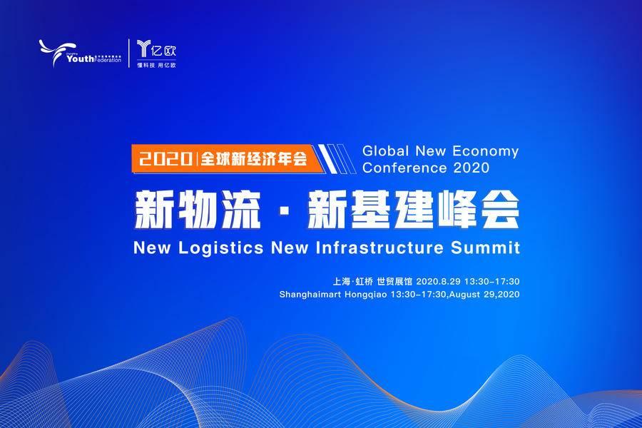 2020GNEC新物流·新基建峰会正式启动
