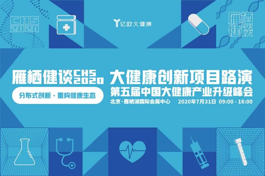 """2020雁棲健談大健康創新項目路演,尋找大健康產業下一匹""""黑馬"""""""