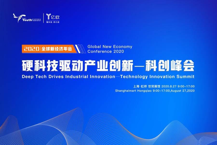 2020GNEC科创峰会正式启动