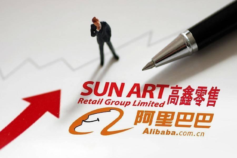 阿里重仓高鑫?拟投资280亿港元提高高鑫零售的持股比例至约72%