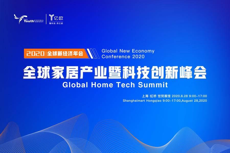 2020GNEC家居产业创新峰会正式启动
