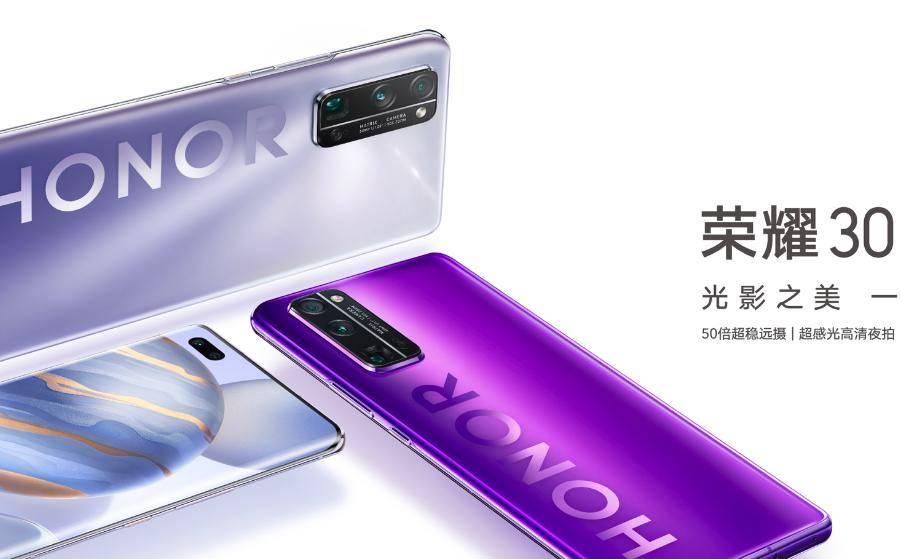 2999元起抢滩5G市场,荣耀30系列正式发布