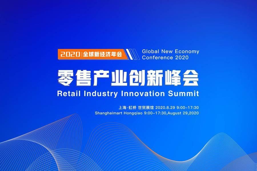 2020GNEC零售产业创新峰会正式启动