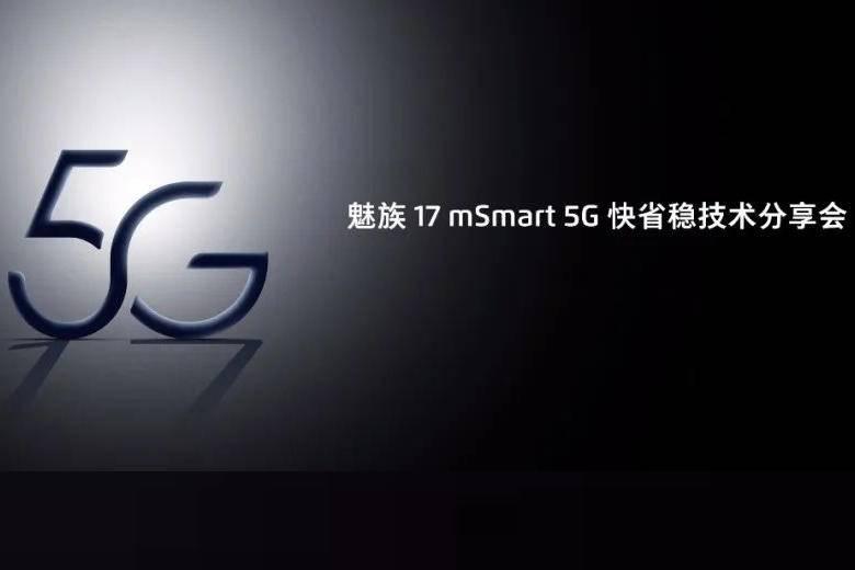 魅族蛰伏一年发表mSmart 5G解决方案,魅族17不日亮相
